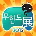[2012]무한도전 사진전 icon