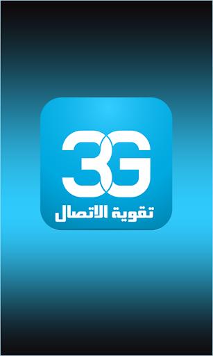 مقوي الشبكات 3G 4G