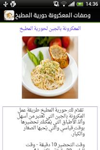 وصفات المعكرونة حورية المطبخ - screenshot thumbnail