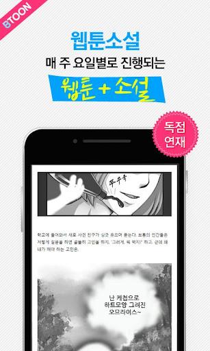 【免費漫畫App】웹툰소설 북팔 - 400만 로맨스/무협/웹툰/전자책-APP點子