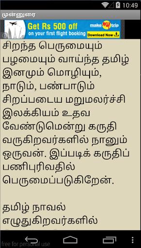 免費下載書籍APP|Kurinji Malar Tamil Novel 123 app開箱文|APP開箱王