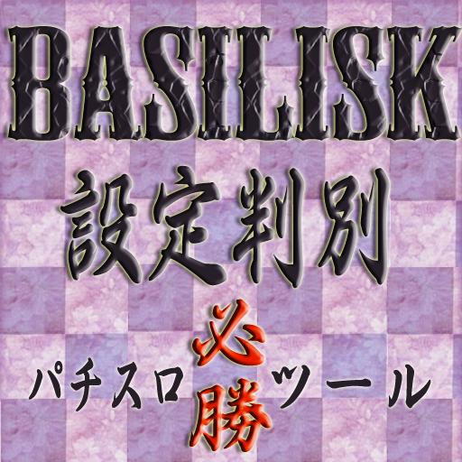 バジリスク2 設定判別ツール