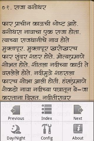 shakespeare books in marathi pdf