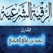 الرقية - الشيخ أحمد العجمي