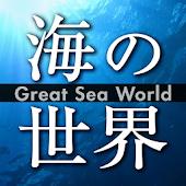 海の世界AR