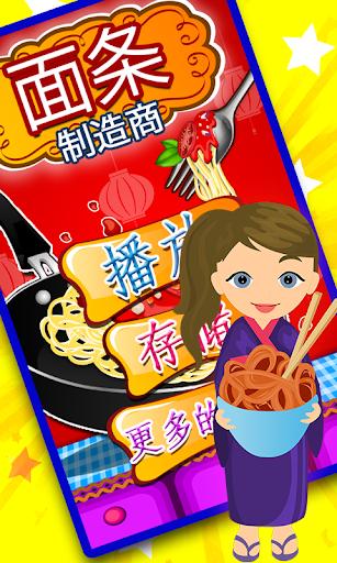 麵條機-烹飪比賽