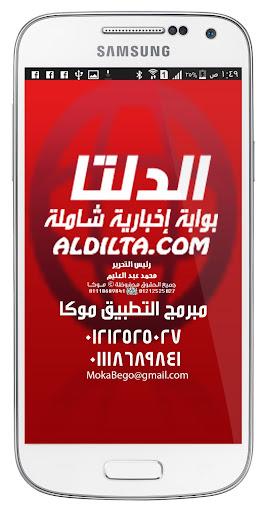 بوابة الدلتا الإخبارية AldilTa