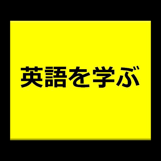 學習英語與日語:英語口語教程
