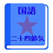 【無料】二十四節気アプリ:一覧で覚えよう(男子用)