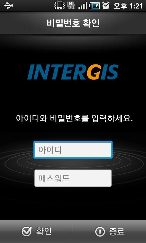 인터지스 물류정보 - screenshot