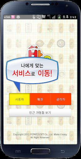 밥s - 함께 먹는 기쁨 NFC 모바일 식권 어플