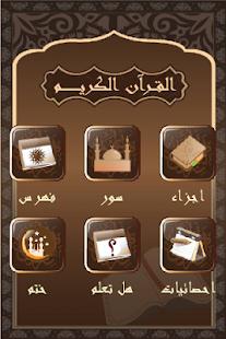 القرآن الكريم بالتفسير كامل