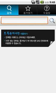 토목용어사전- screenshot thumbnail