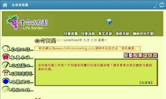 Screenshot of 2012親子健康生活園