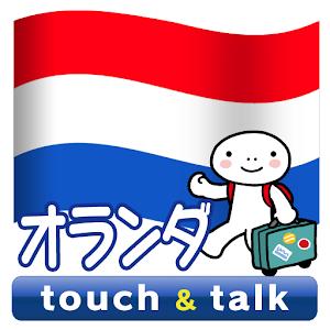 指さし会話 オランダ オランダ語 touch&talk