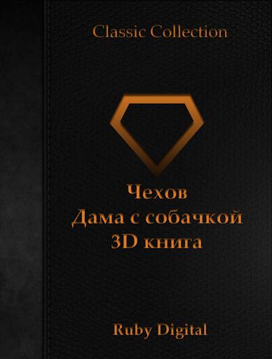 Чехов-Дама с собачкой 3D книга