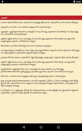 Beauty Tips in Tamil 6.0 screenshot 1135748
