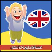 تعليم اللغة الانجليزية بدون نت