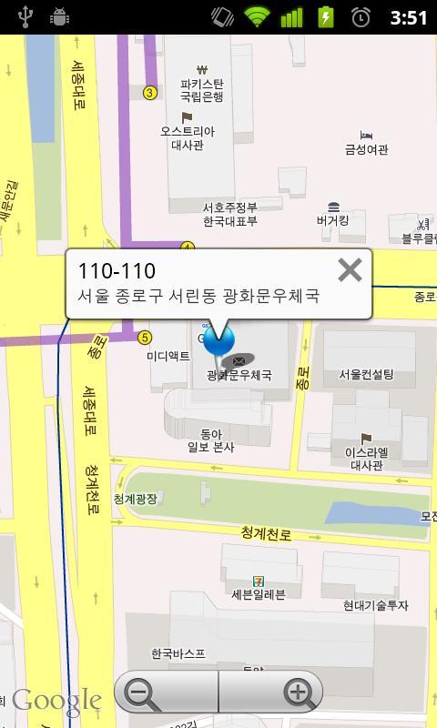 우편번호 도우미- screenshot