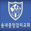 송내중앙감리교회 icon