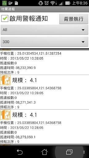 台灣地震速報