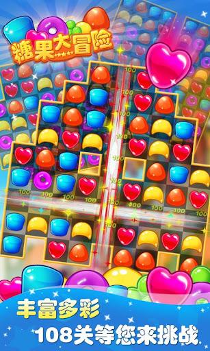 【免費家庭片App】糖果大冒險-APP點子