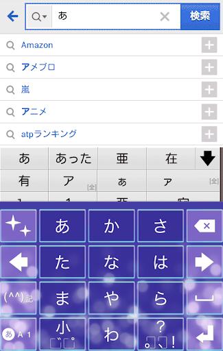 きせかえキーボード 顔文字無料★Soft Neon