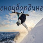 Сноубординг. Учимся кататься