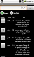 Screenshot of Holy Quran