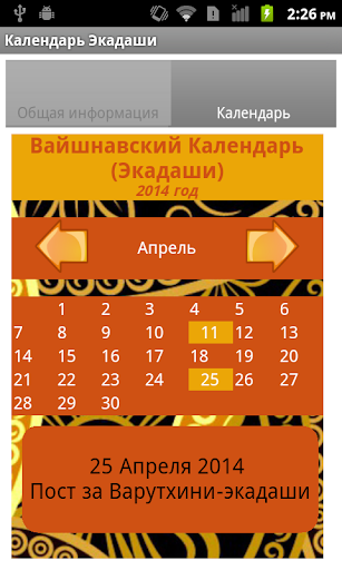 Вайшнавский Календарь Экадаши