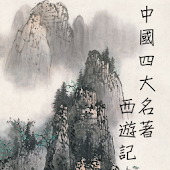 西遊記 <中國四大名著> [完全版]