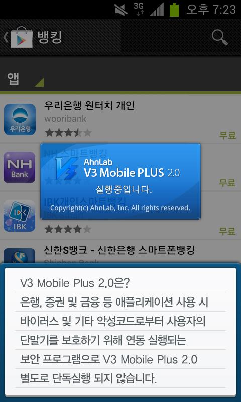 V3 Mobile Plus 2.0 - screenshot