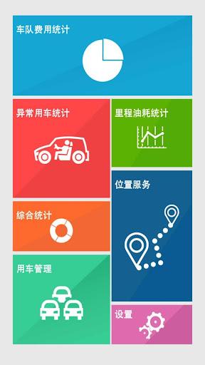 车掌柜(移动版)|玩商業App免費|玩APPs
