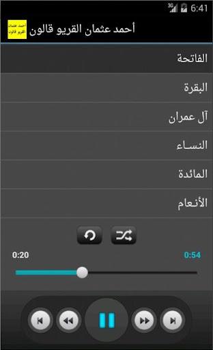 القرآن ـ أحمد عثمان القريو
