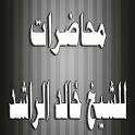 محاضرات للشيخ خالد الراشد icon