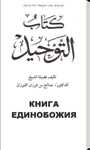 Книга единобожия Фаузан