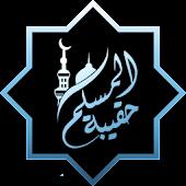 حقيبة المسلم