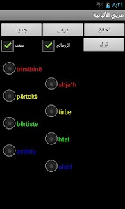 Arabic Albanian Dictionary screenshot 3