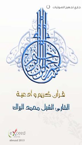تلاوات أدعية أطفال محمد البراك