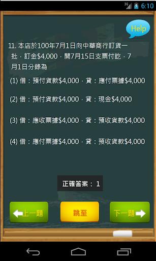 【免費書籍App】會計考古題-APP點子