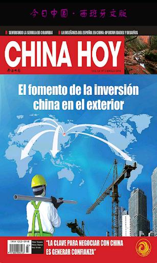 今日中国·西班牙文版