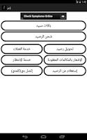 Screenshot of جوال السعودية (خدمات)