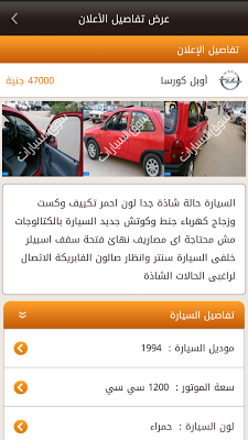 سوق السيارات - screenshot