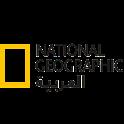 ناشيونال جيوغرافيك العربية