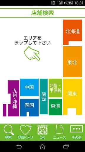 ぱちレター~パチンコ・スロット店の最新情報が届く!~