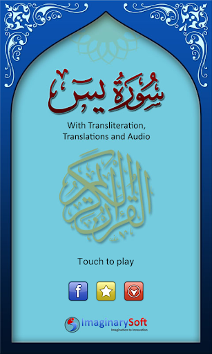 Surah YaSin with Eng Audio