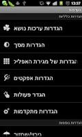 Screenshot of GO LauncherEX Hebrew langpack