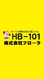 HB-101ネットショップ Yahoo ショッピング店
