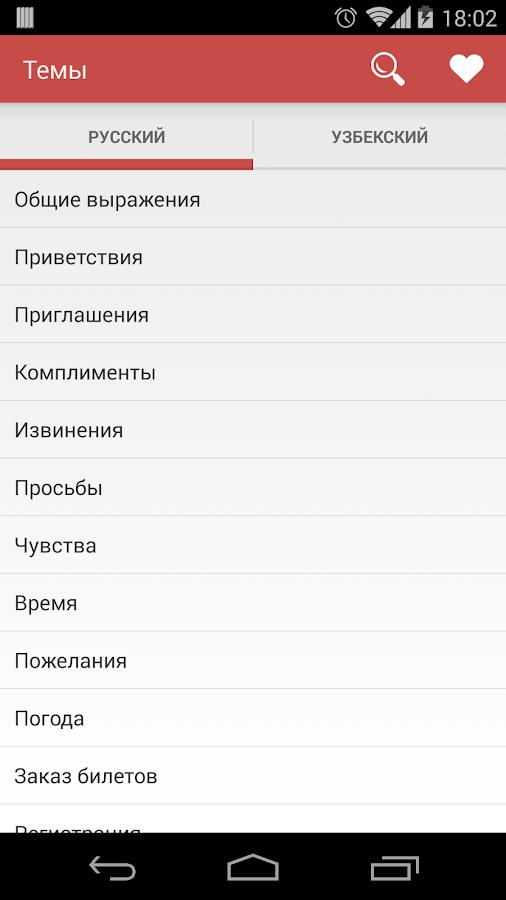 переводчик с узбекского на русский скачать