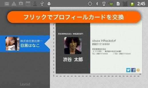 電話帳をカードで一覧するアプリiHolder(アイホルダー) - screenshot thumbnail
